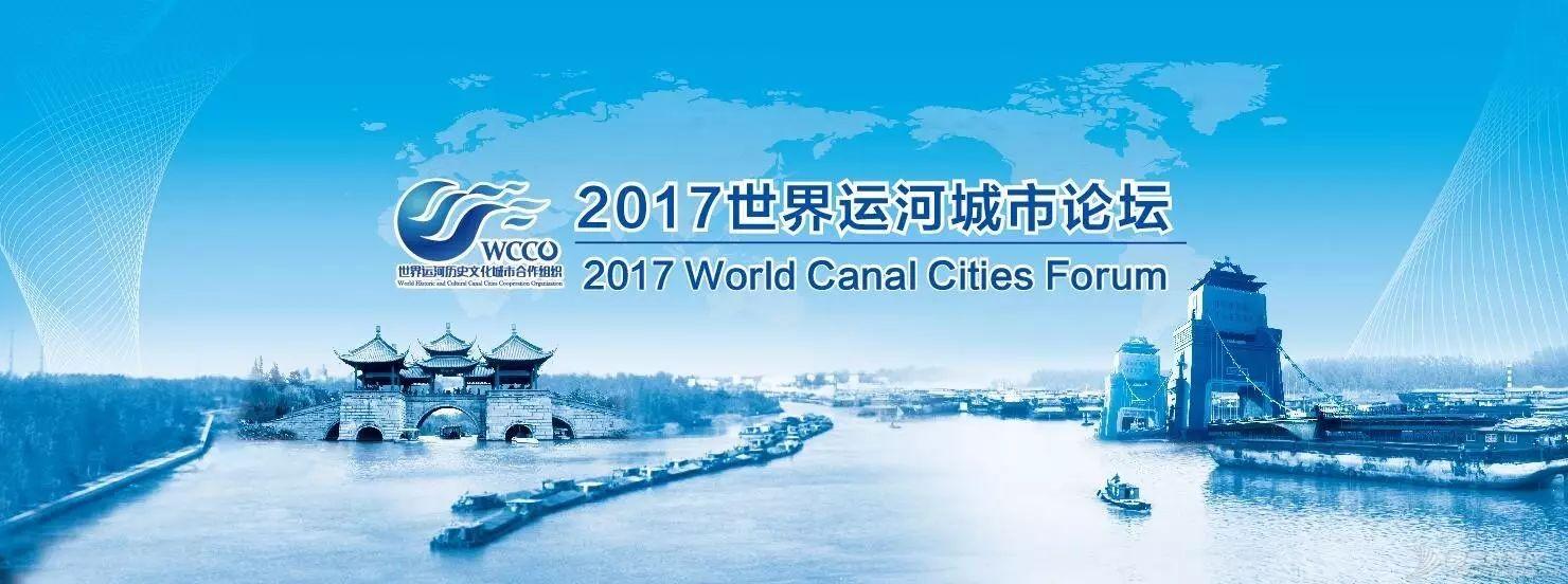 2017世界运河城市论坛召开w1.jpg