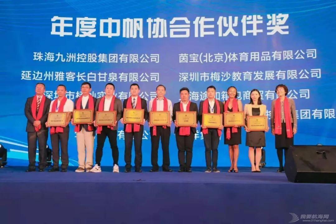 2019中国帆船年度颁奖典礼暨中国帆船荣誉殿堂落幕 十四大奖项揭晓w9.jpg