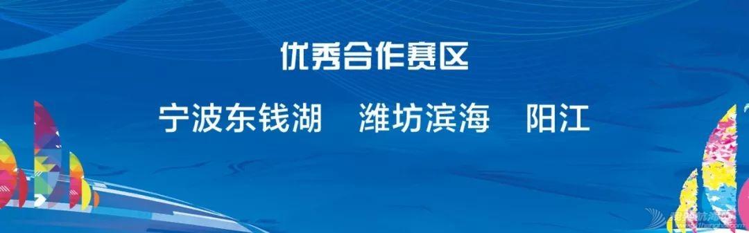 2019中国帆船年度颁奖典礼暨中国帆船荣誉殿堂落幕 十四大奖项揭晓w14.jpg