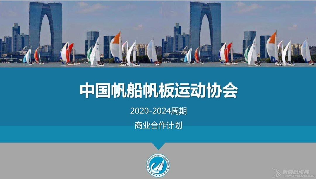 中国帆船帆板运动协会正在招商中w1.jpg