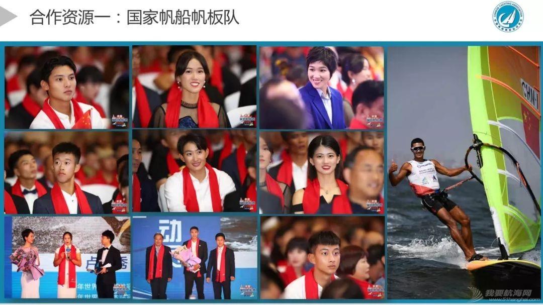 中国帆船帆板运动协会正在招商中w5.jpg