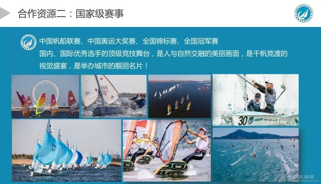 中国帆船帆板运动协会正在招商中w8.jpg