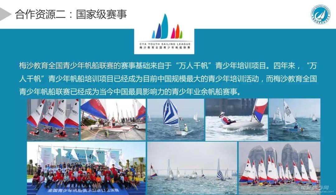 中国帆船帆板运动协会正在招商中w10.jpg