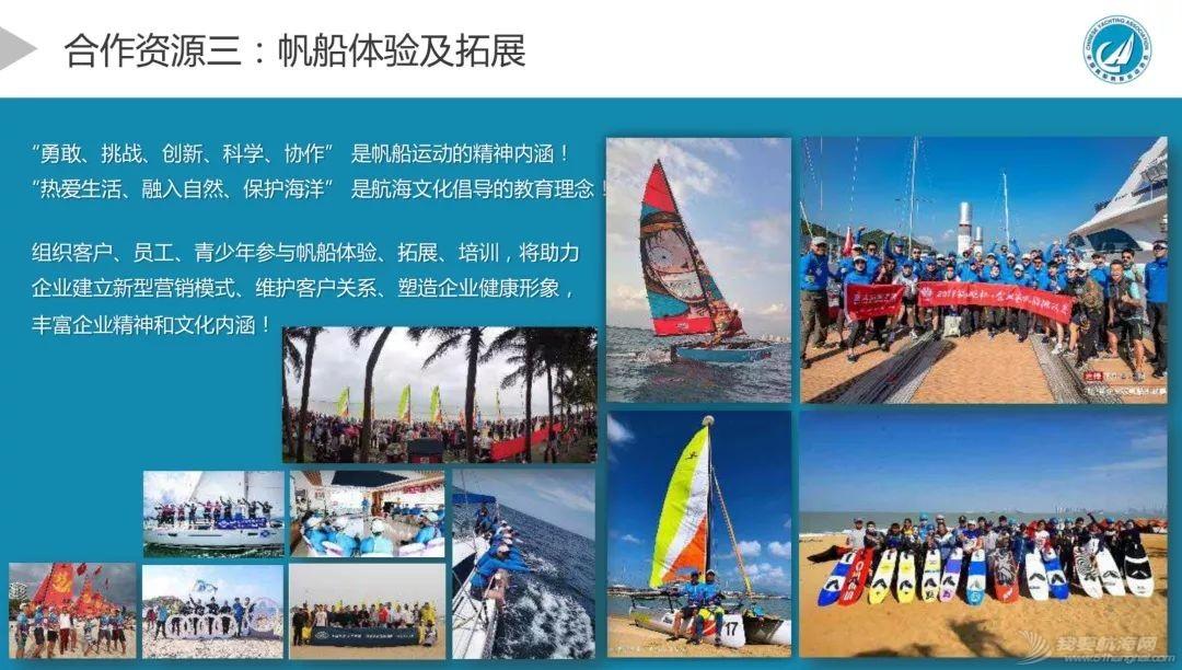 中国帆船帆板运动协会正在招商中w12.jpg