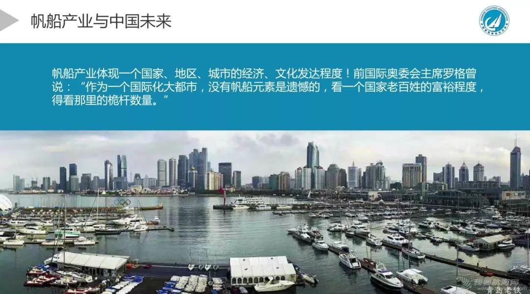 中国帆船帆板运动协会正在招商中w16.jpg