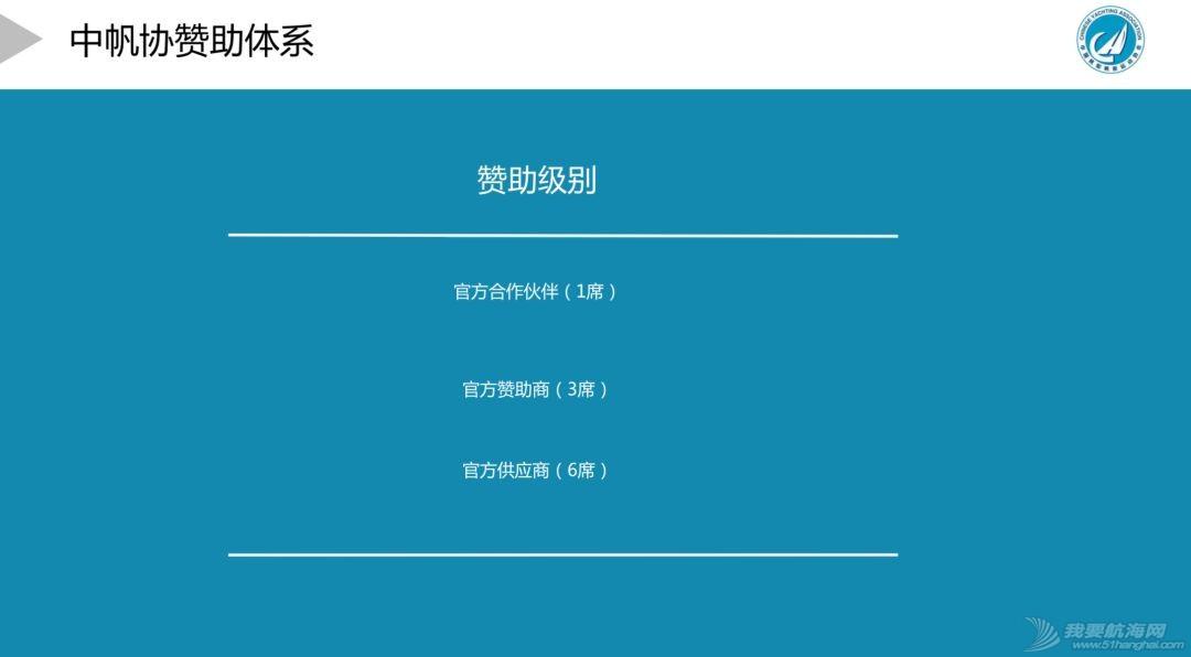 中国帆船帆板运动协会正在招商中w19.jpg