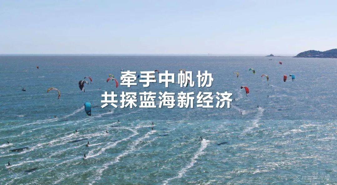 中国帆船帆板运动协会正在招商中w25.jpg