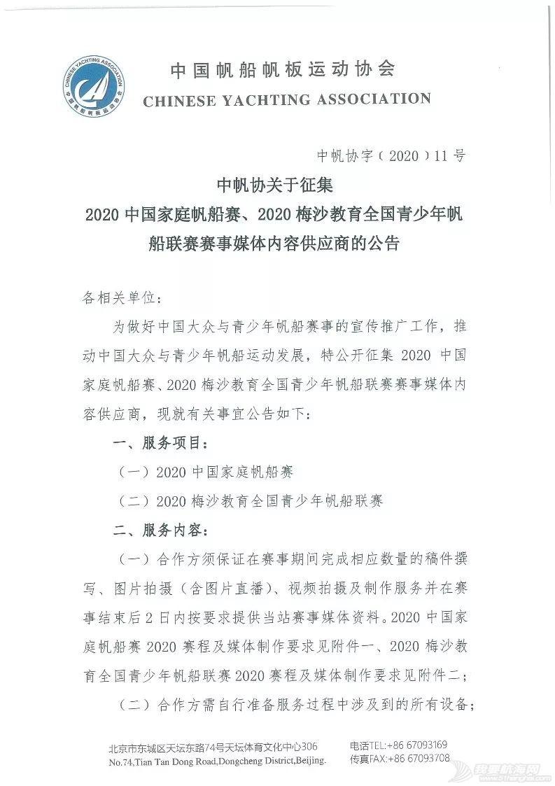 中帆协关于征集2020中国家庭帆船赛、2020梅沙教育全国青少年帆船联赛赛事媒体内容供应商的公告w1.jpg