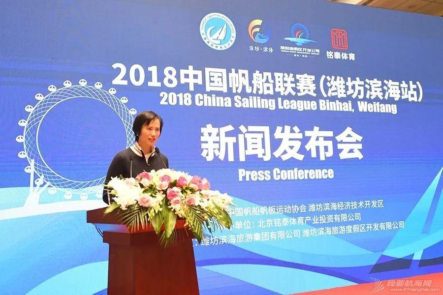 中国帆船联赛潍坊滨海站召开赛前新闻发布会,联赛首战进入倒计时w5.jpg