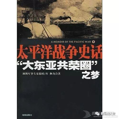《海洋强国是怎样炼成的》之美国篇 第五十四章:罗斯福与二战—珍珠港事件之谜(二)w1.jpg