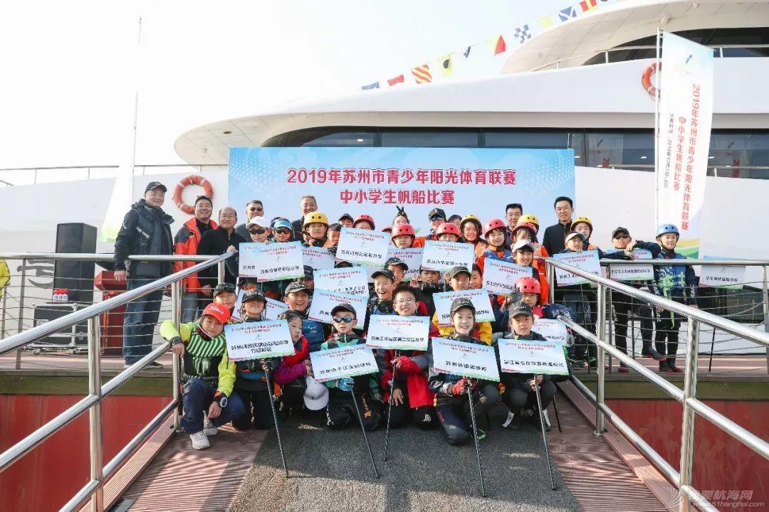 助推青少年帆船运动发展 苏州市青少年阳光体育联赛首设帆船赛w3.jpg