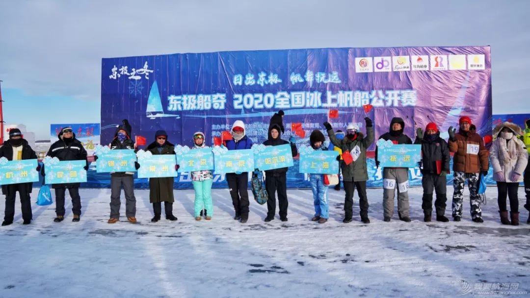 迎接新年第一缕阳光 全国冰上帆船公开赛抚远举行w3.jpg