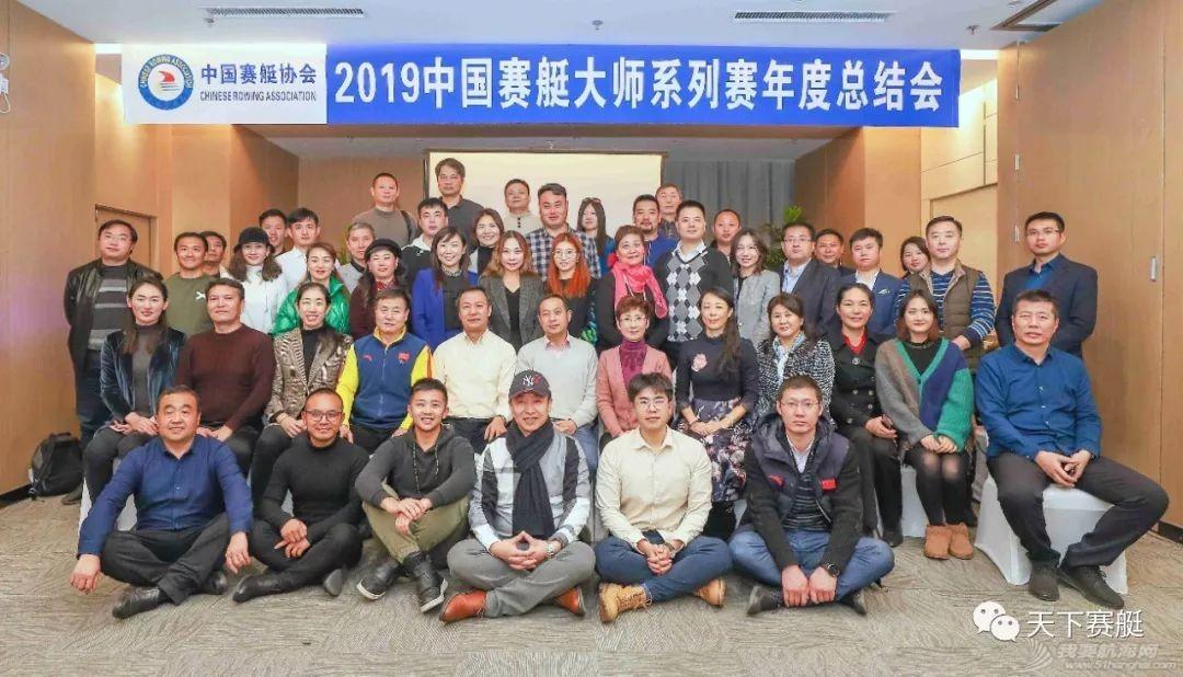 2019中国赛艇大师系列赛年度总结会召开w2.jpg