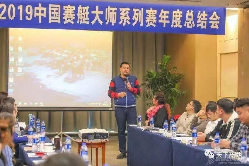 2019中国赛艇大师系列赛年度总结会召开w5.jpg