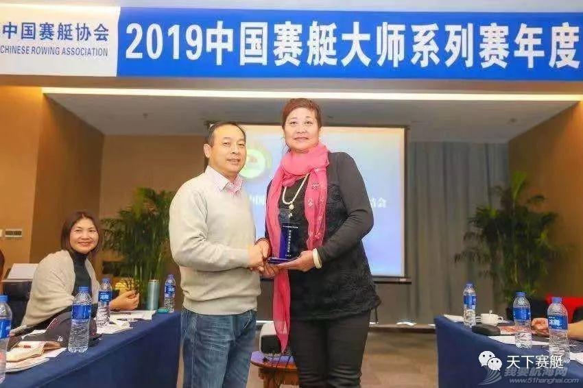 2019中国赛艇大师系列赛年度总结会召开w3.jpg