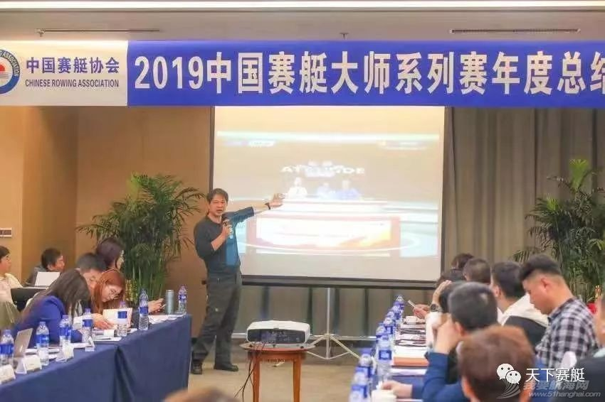 2019中国赛艇大师系列赛年度总结会召开w4.jpg