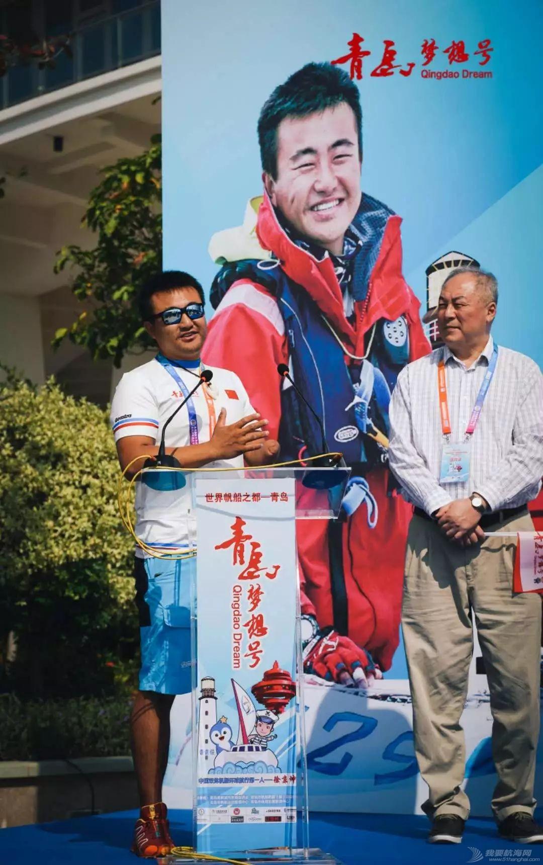 远航就是为了回家,青岛梦想号环球航行再度启航w24.jpg
