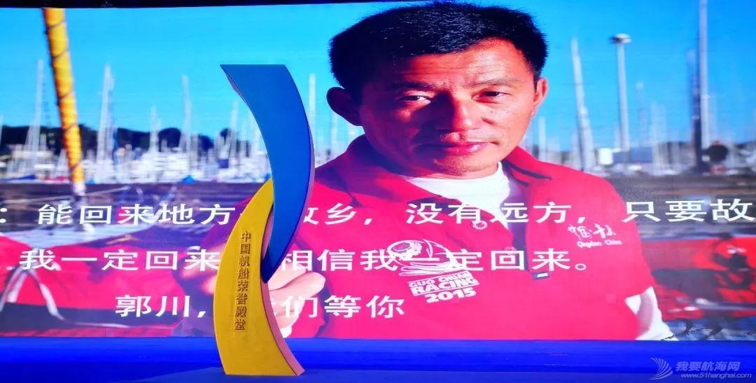 郭川成为中国帆船荣誉殿堂第一人,毕焜、陈佩娜获得年度最佳男、女运动员w3.jpg