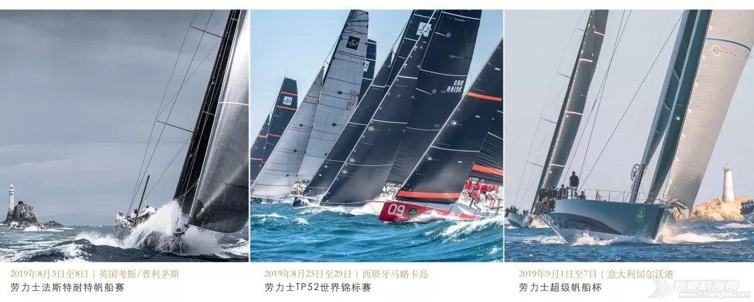 帆船*时尚:这才是航海界的时尚|帆船贺新春④w10.jpg