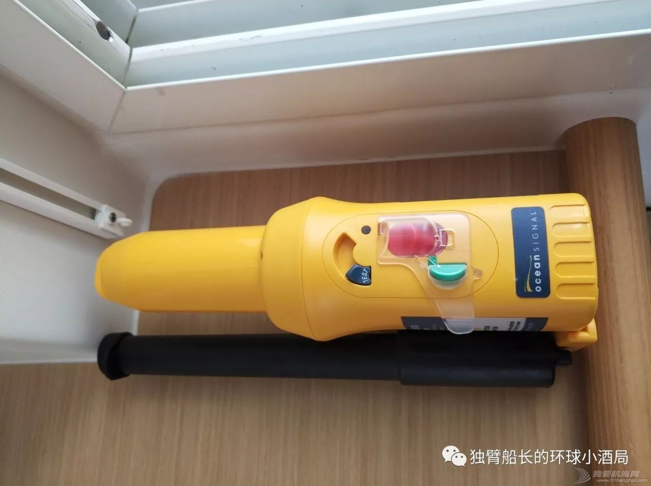 【梦想号环球航海课堂】环球航海不可不知的安全设备w27.jpg
