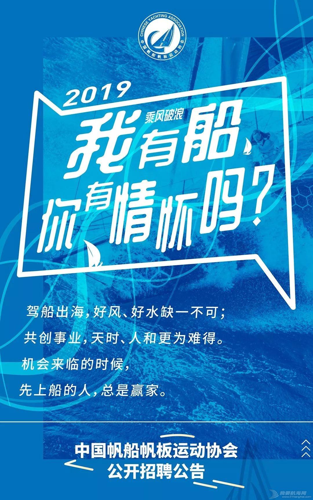 中国帆船帆板运动协会公开招聘 简历投递4月5日截止w25.jpg