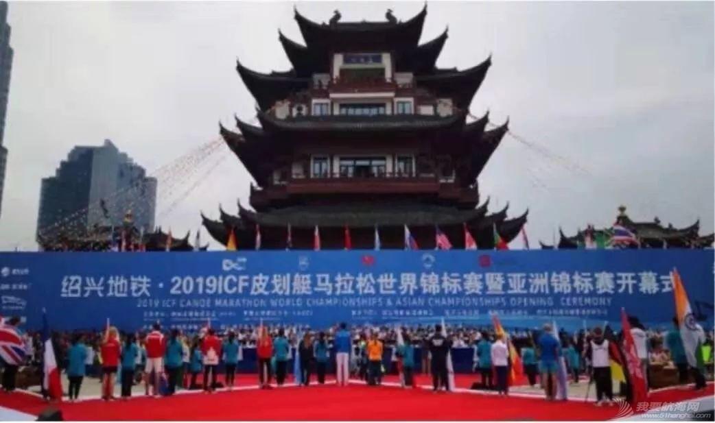 水城绍兴大场面!2019年ICF皮划艇马拉松世界锦标赛开战w1.jpg