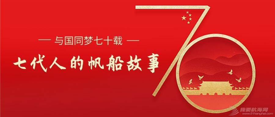 与国同梦七十载 七代人的帆船故事|新中国70华诞特辑-汇总篇