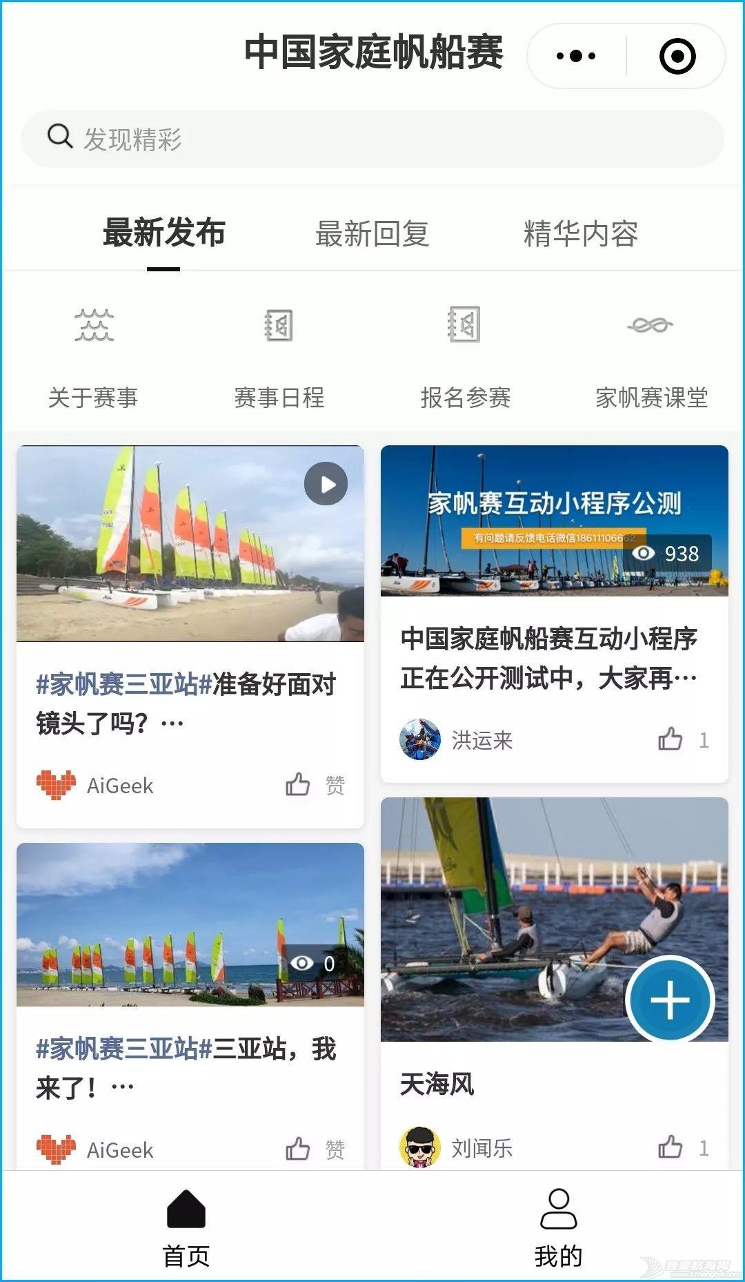 2019中国家庭帆船赛三亚站来了 三招带你玩转家帆赛官方互动小程序w5.jpg