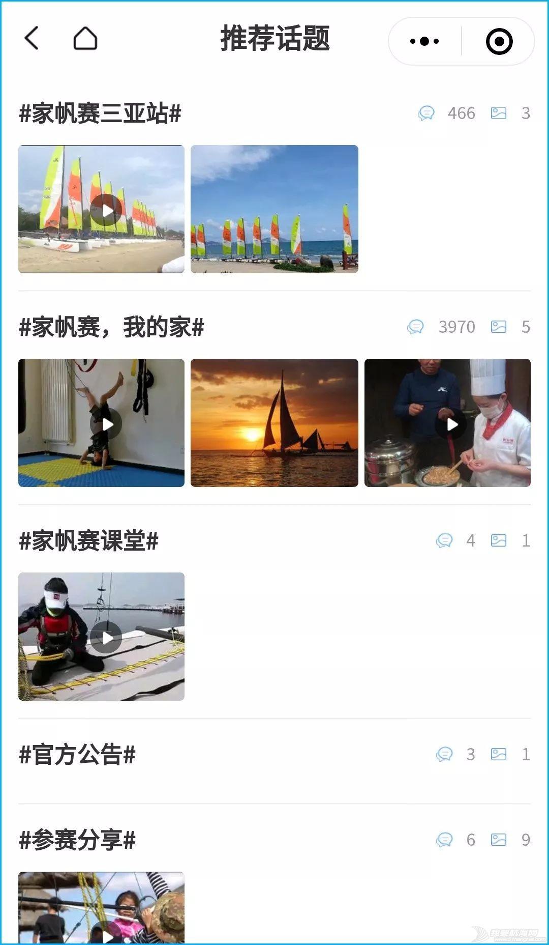 2019中国家庭帆船赛三亚站来了 三招带你玩转家帆赛官方互动小程序w6.jpg