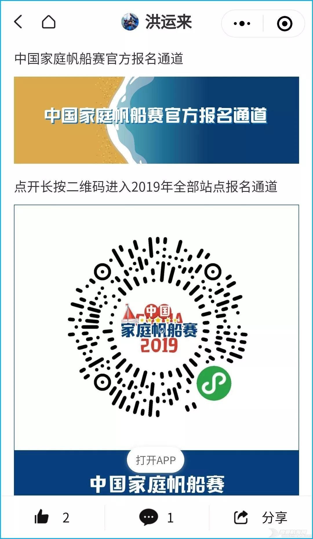 2019中国家庭帆船赛三亚站来了 三招带你玩转家帆赛官方互动小程序w7.jpg