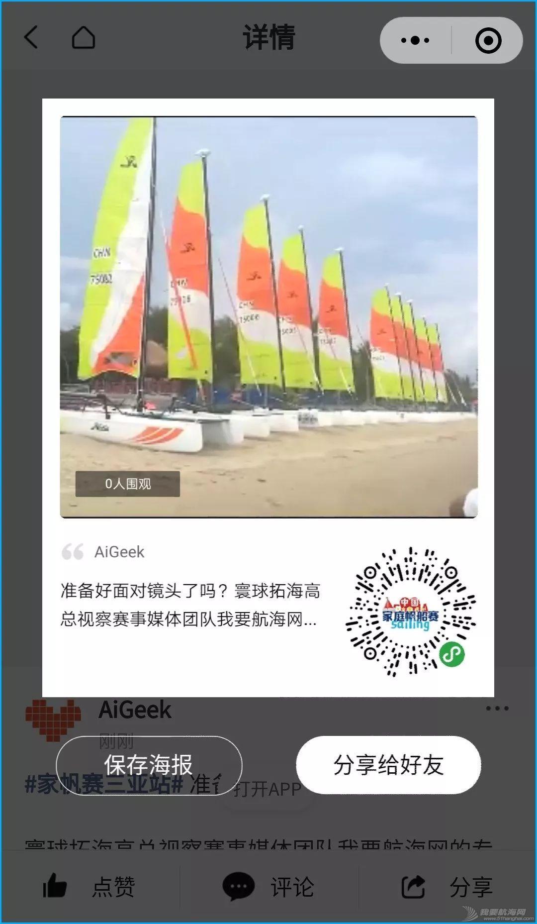 2019中国家庭帆船赛三亚站来了 三招带你玩转家帆赛官方互动小程序w9.jpg