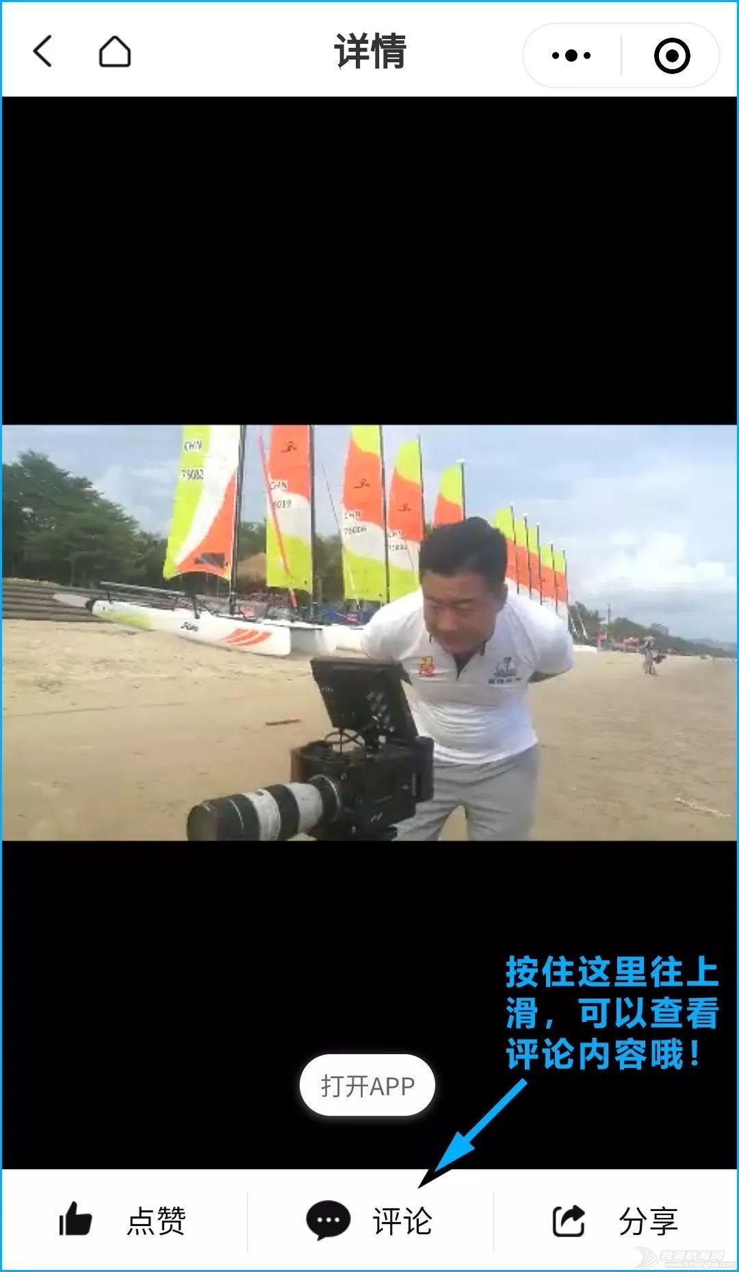 2019中国家庭帆船赛三亚站来了 三招带你玩转家帆赛官方互动小程序w8.jpg