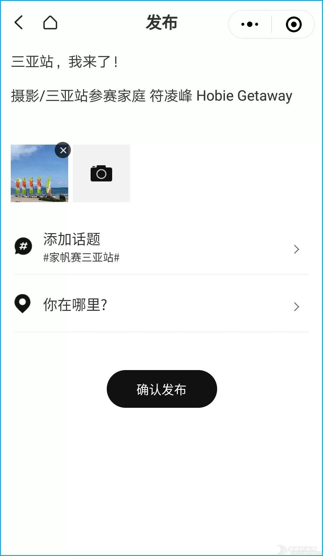 2019中国家庭帆船赛三亚站来了 三招带你玩转家帆赛官方互动小程序w10.jpg