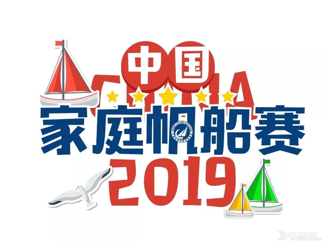 2019中国家庭帆船赛三亚站来了 三招带你玩转家帆赛官方互动小程序w15.jpg