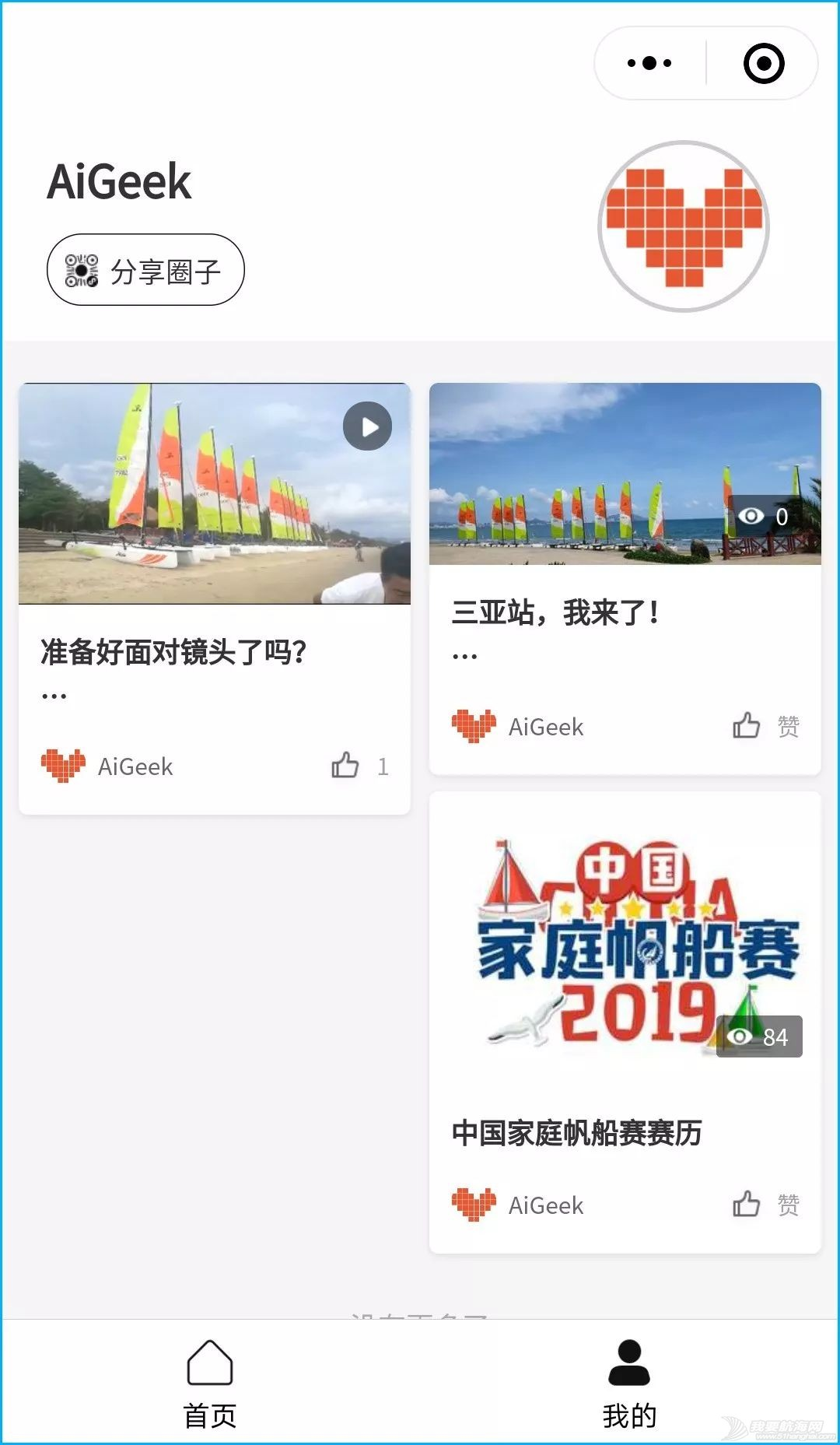 2019中国家庭帆船赛三亚站来了 三招带你玩转家帆赛官方互动小程序w13.jpg