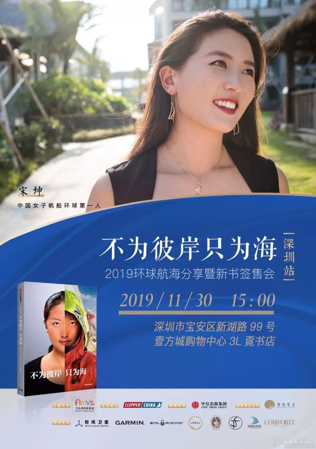 深圳覔书店   宋坤环球航海分享暨新书签售会预告w2.jpg