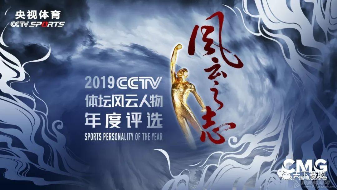 2019CCTV体坛风云人物年度评选候选人公布 为中国赛艇皮划艇打callw2.jpg