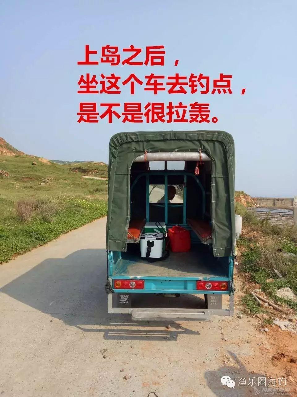渔乐圈钓友首战美丽的东庠岛w7.jpg