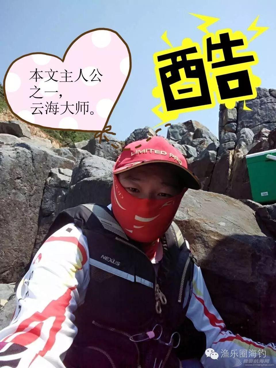 渔乐圈钓友首战美丽的东庠岛w14.jpg