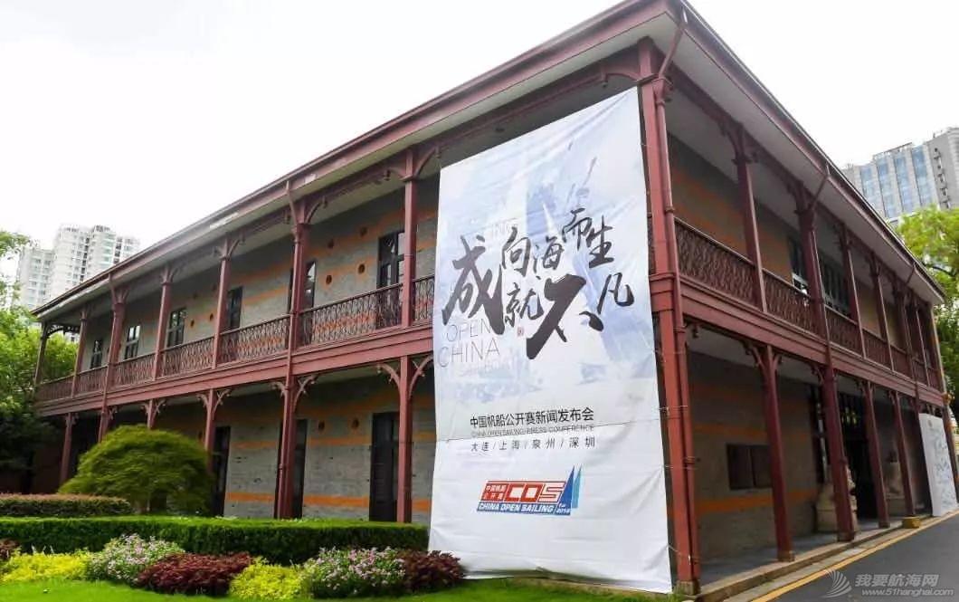 2018中国帆船公开新闻发布会启幕 | 9月正式起航w1.jpg