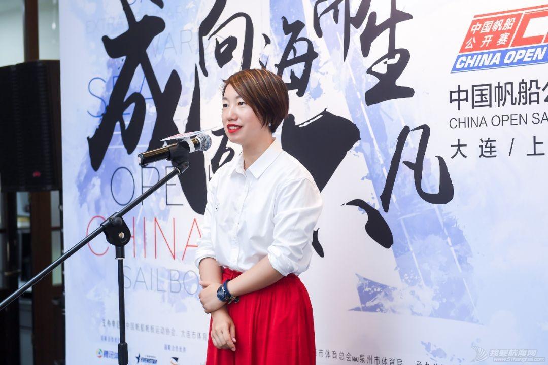 2018中国帆船公开新闻发布会启幕 | 9月正式起航w6.jpg