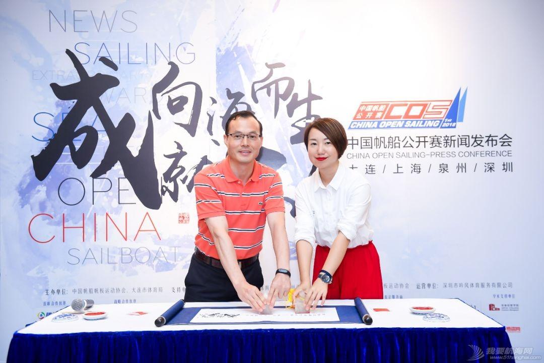 2018中国帆船公开新闻发布会启幕 | 9月正式起航w7.jpg