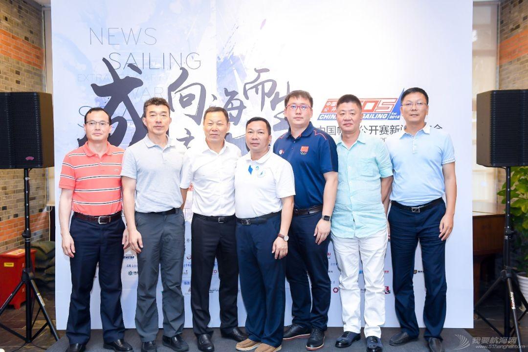 2018中国帆船公开新闻发布会启幕 | 9月正式起航w8.jpg