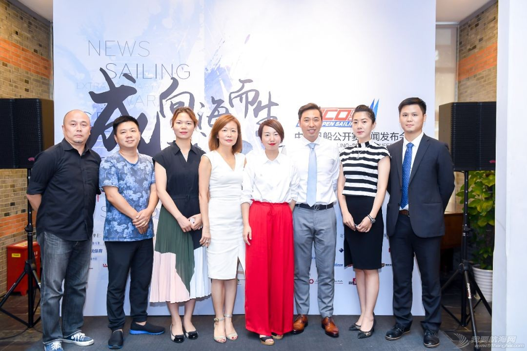 2018中国帆船公开新闻发布会启幕 | 9月正式起航w9.jpg