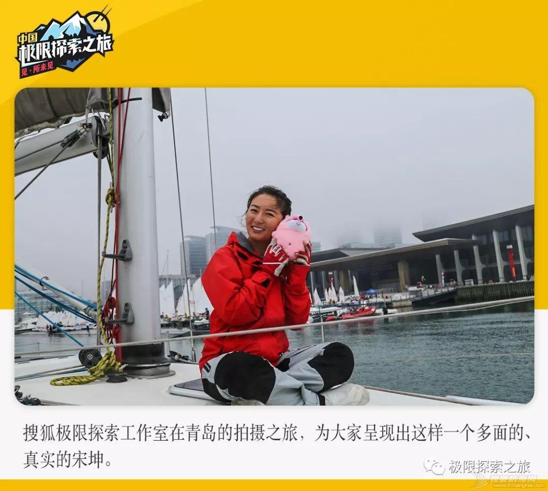 宋坤:不为彼岸只为海 她在男性为主导的领域活出精彩w2.jpg