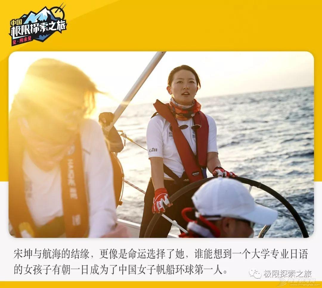 宋坤:不为彼岸只为海 她在男性为主导的领域活出精彩w3.jpg