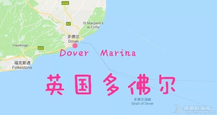 英国游艇码头分布第三十篇,多佛尔w2.jpg