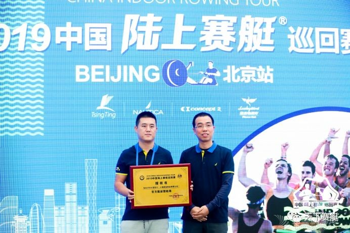 中国陆上赛艇巡回赛收官北京,2020新赛季我们再会w2.jpg