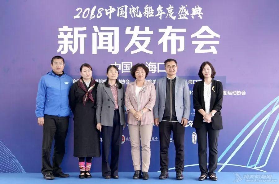 盛迎全球来客 共促帆船产业深入发展  中国帆船年度盛典系列活动启航