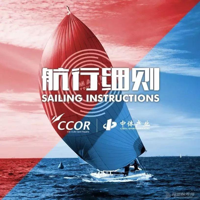 一周帆船资讯 | 帆船世界杯意大利站获3银 中国队突破历史记录w6.jpg